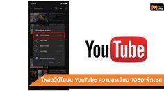 ในที่สุด YouTube Premium อนุญาตให้ดาวน์โหลดวีดีโอใน 1080p