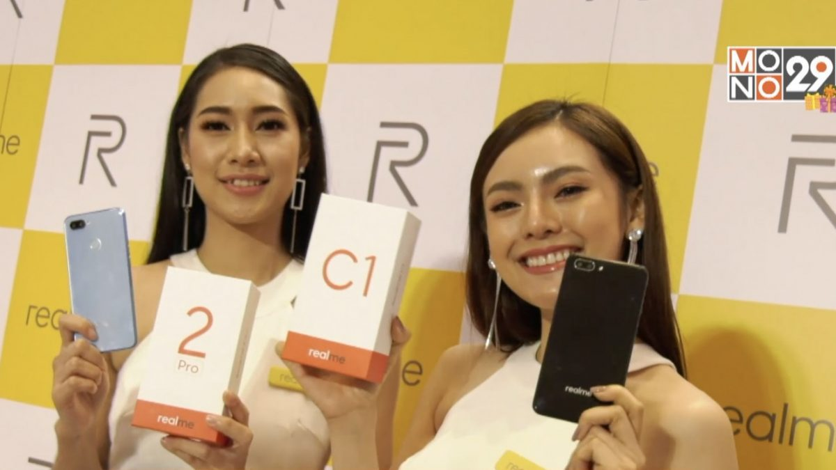 Realme แบรนด์สมาร์ทโฟน เปิดตัว Realme C1