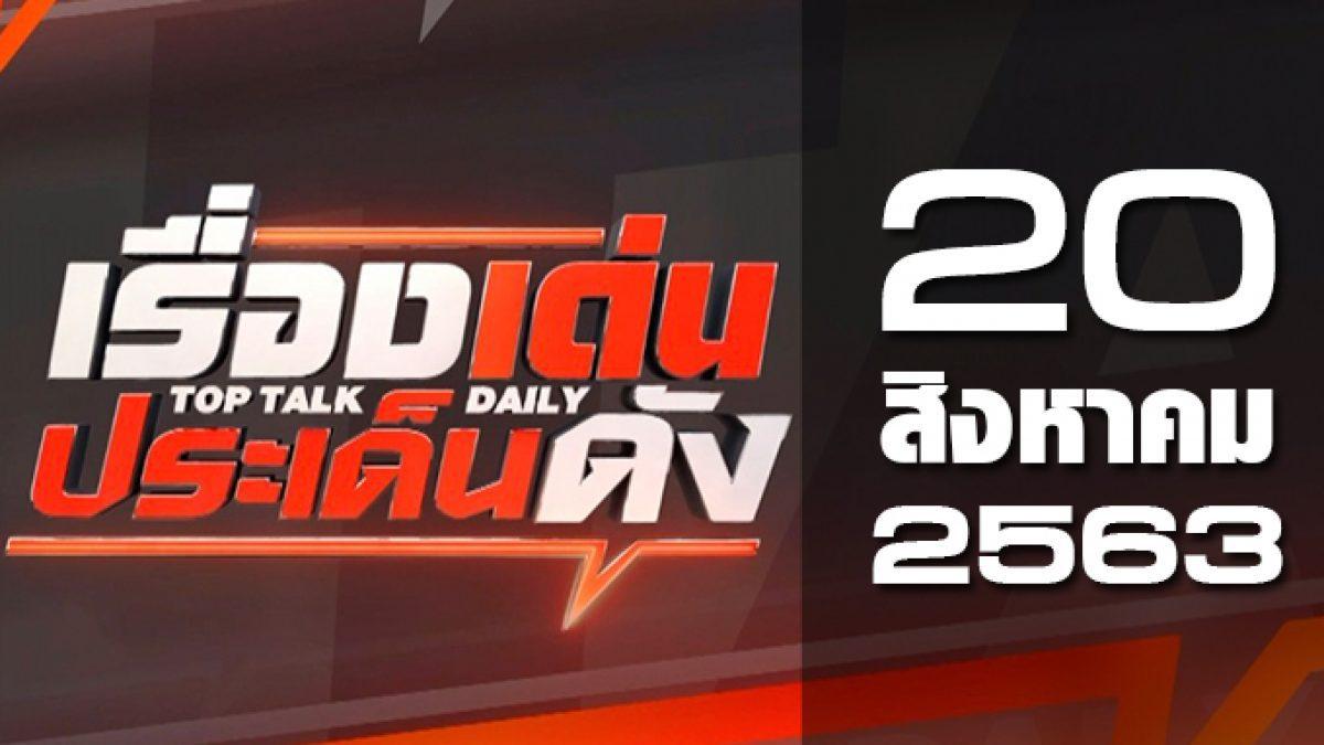 เรื่องเด่นประเด็นดัง Top Talk Daily 20-08-63