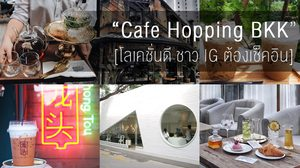 รวม Cafe Hopping BKK 2019 โลเคชั่นดี ชาว IG ต้องเช็คอิน