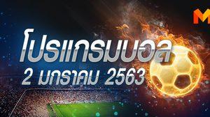 โปรแกรมบอล วันพฤหัสฯที่ 2 มกราคม 2563