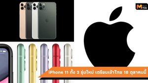 iPhone 11, iPhone 11 Pro และ iPhone 11 Pro Max เข้าขายไทย18 ตุลาคมนี้