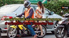 ขั้นตอนการทำใบขับขี่ รถจักรยานยนต์สาธารณะ สำหรับผู้ที่สนใจขับ วินมอเตอร์ไซค์