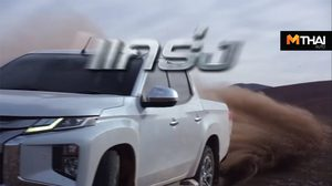 2019 Mitsubishi Triton รุ่นปรับโฉม เผยให้เห็น ด้านหน้า-ไฟท้าย ใหม่แบบจะๆ เป็นครั้งแรก