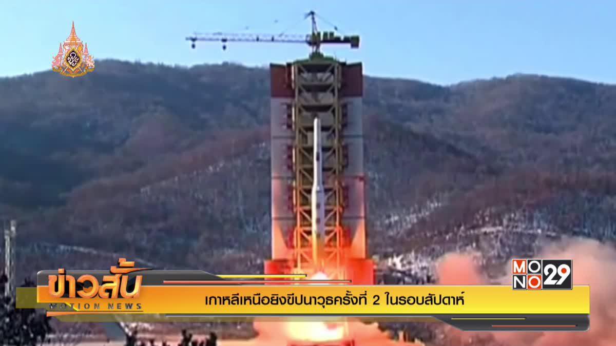 เกาหลีเหนือยิงขีปนาวุธครั้งที่ 2 ในรอบสัปดาห์