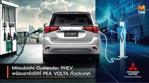 Mitsubishi Outlander PHEV พร้อมชาร์จได้ที่ PEA VOLTA ทั่วประเทศ