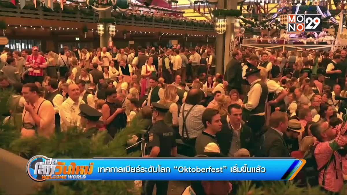 """เทศกาลเบียร์ระดับโลก """"Oktoberfest"""" เริ่มขึ้นแล้ว"""