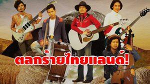 """THE RICHMAN TOY เอาบ้าง! ส่ง """"ใครๆก็ทำกัน"""" สะท้อนสังคมไทย"""