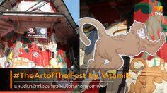 เช็คอินตึก กราฟฟิตี้ #TheArtofThaiFest by Vitamilk แลนด์มาร์คท่องเที่ยวใหม่ใจกลางซอยนานา – เยาวราช