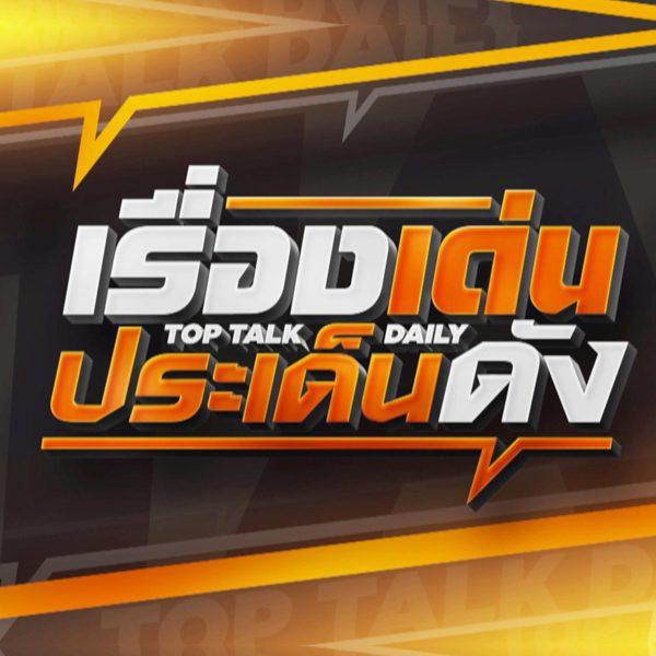 เรื่องเด่นประเด็นดัง Top Talk Daily