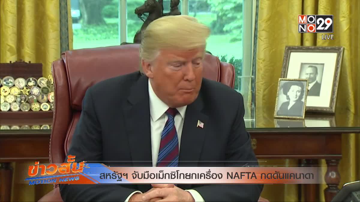 สหรัฐฯ จับมือเม็กซิโกยกเครื่อง NAFTA กดดันแคนาดา