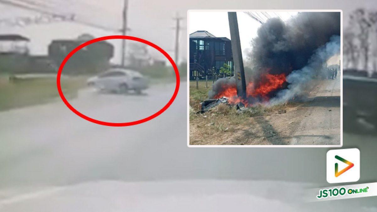 เก๋งเสียหลักหมุนคว้างชนเสาไฟฟ้า ก่อนไฟลุกไหม้ท่วมคัน คนขับเสียชีวิต (01/02/2021)