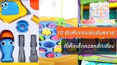 10 อันดับ ของเล่นอันตราย ที่เด็กควรหลีกเลี่ยง!!