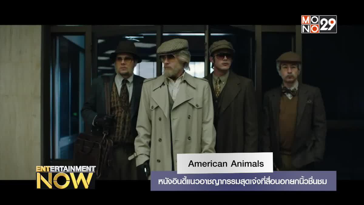 American Animals หนังอินดี้แนวอาชญากรรมสุดเจ๋งที่สื่อนอกยกนิ้วชื่นชม