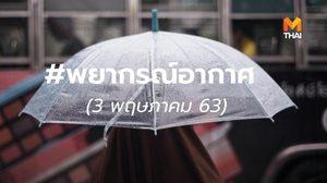 พยากรณ์อากาศ – 3 พ.ค. 2563