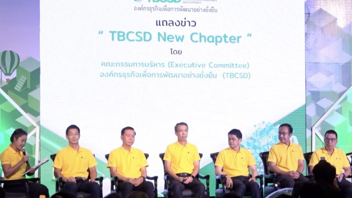 เปิดตัว TBCSD New Chapter