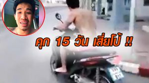ศาลสั่งคุก เสี่ยโป้ 15วัน คดีใส่กางเกงใน ขี่จักรยานยนต์ย้อนศร