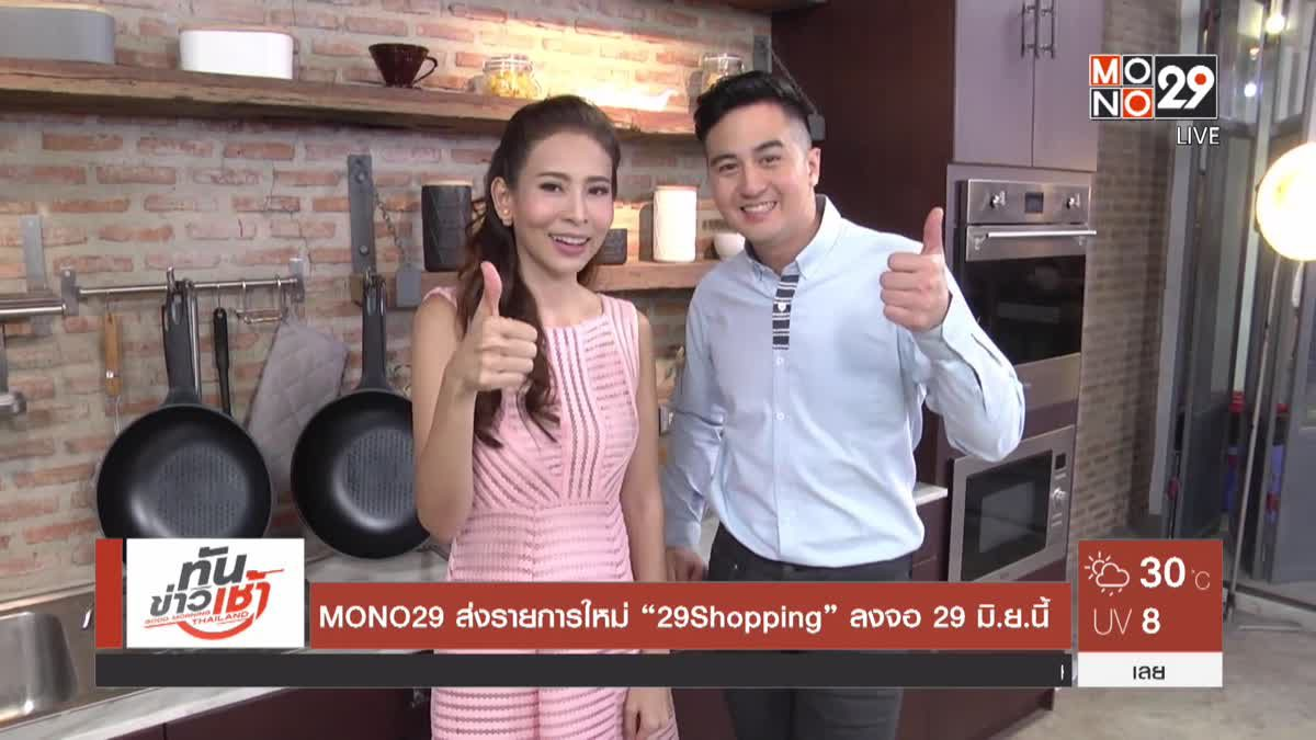 "MONO29 ส่งรายการใหม่ ""29Shopping"" ลงจอ 29 มิ.ย.นี้"