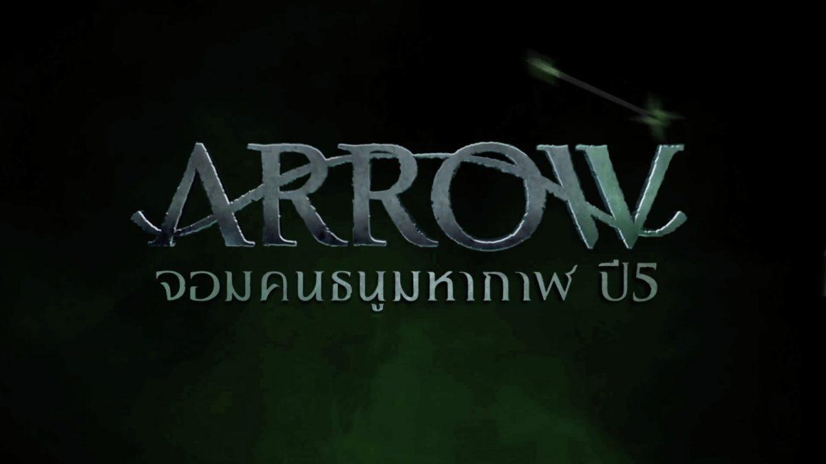 [TRAILER] Arrow จอมคนธนูมหากาฬ ปี 5