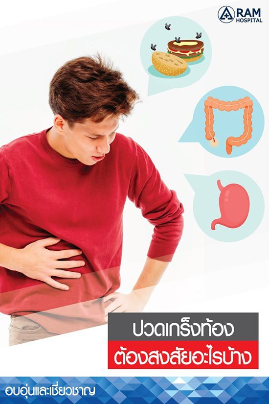ปวดเกร็งท้อง ต้องสงสัยอะไรบ้าง?