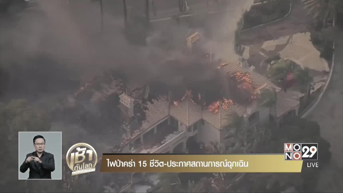 รัฐบาลสหรัฐฯ รับปากช่วยเหตุไฟป่าแคลิฟอร์เนีย
