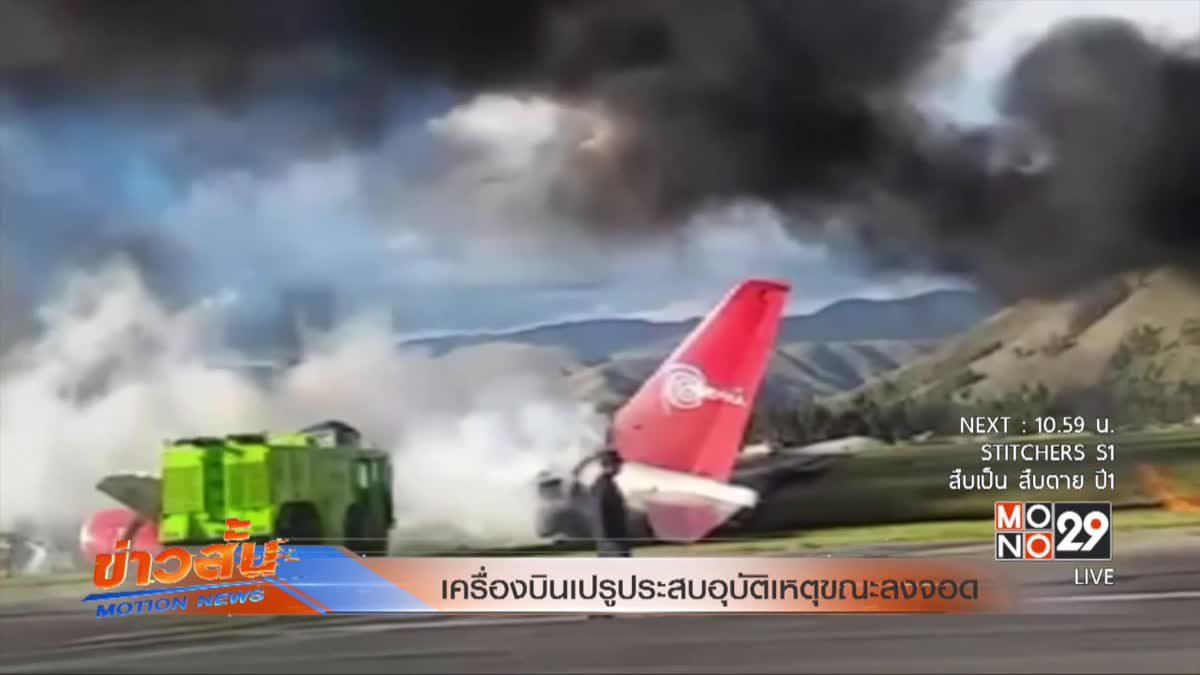 เครื่องบินเปรูประสบอุบัติเหตุขณะลงจอด