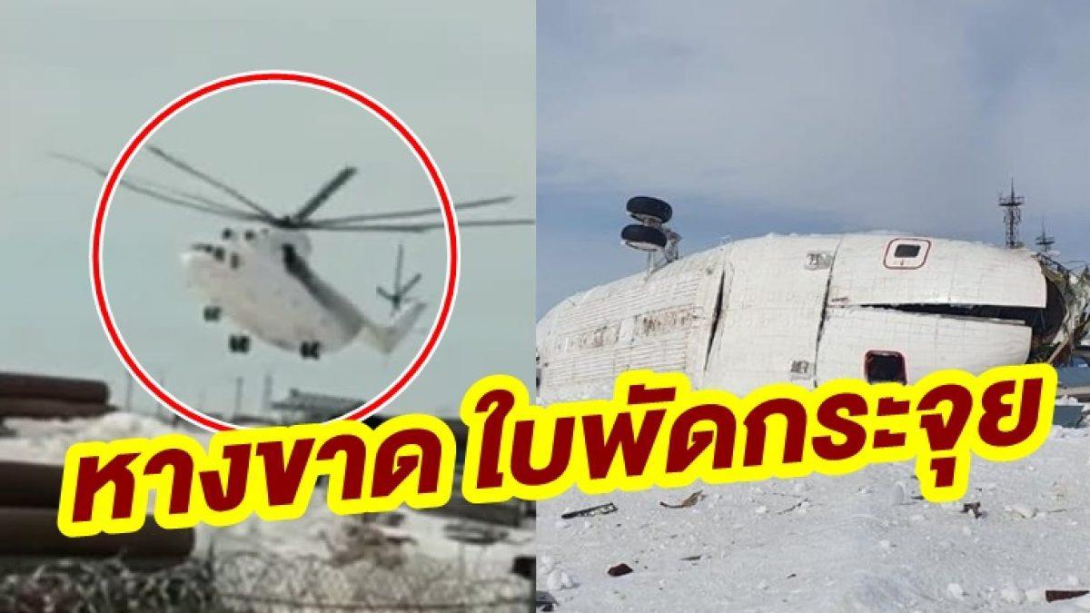 สุดระทึก! นาที ฮ.รุ่น Mi-26 A ดิ่งกระแทกพื้นหิมะใบพัดกระจุย ขณะลงจอด