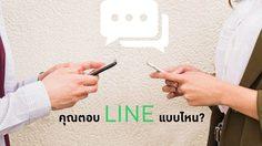 ทายนิสัย จากการตอบ LINE