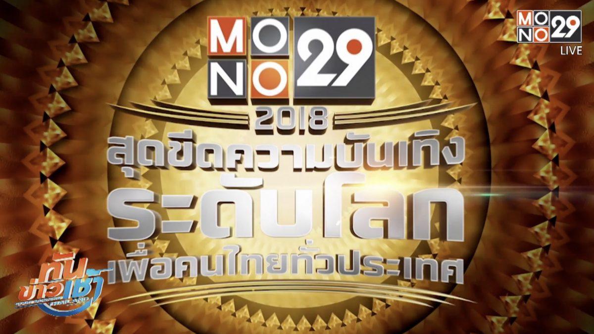 MONO29 ขอบคุณทุกกำลังใจสู่ TOP3 ฟรีทีวีไทย