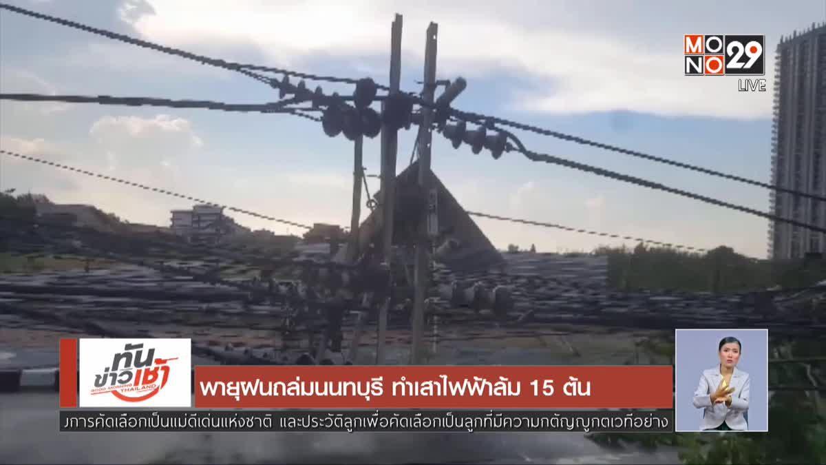 พายุฝนถล่มนนทบุรี ทำเสาไฟฟ้าล้ม 15 ต้น