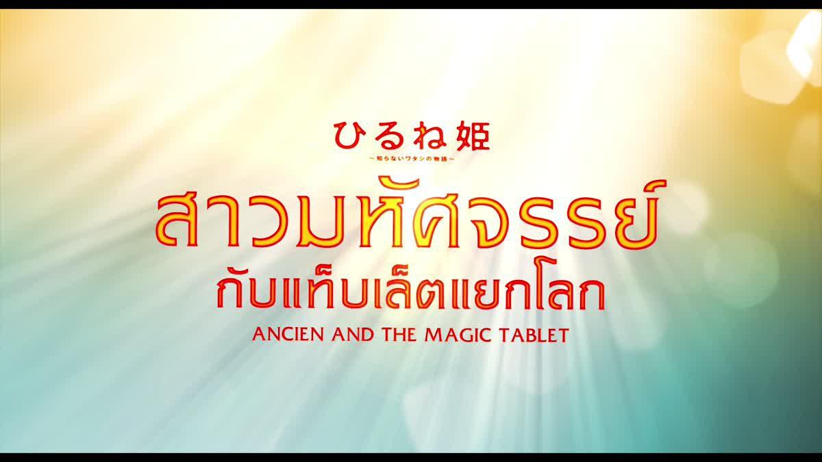 ตัวอย่างภาพยนตร์เรื่อง Ancien and the Magic Tablet สาวมหัศจรรย์ กับแท็บเล็ตแยกโลก