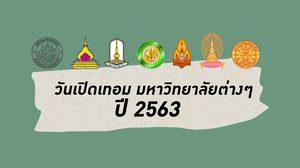 วันเปิดเทอมมหาวิทยาลัยต่างๆ ปี 2563