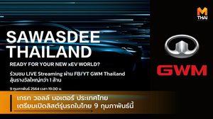 เกรท วอลล์ มอเตอร์ ประเทศไทย เตรียมเปิดลิสต์รุ่นรถในไทย 9 กุมภาพันธ์นี้