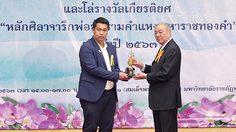 เรื่องเด่นประเด็นดัง ช่อง MONO29 รับโล่รางวัลเกียติยศ ตาชั่งทอง 2563