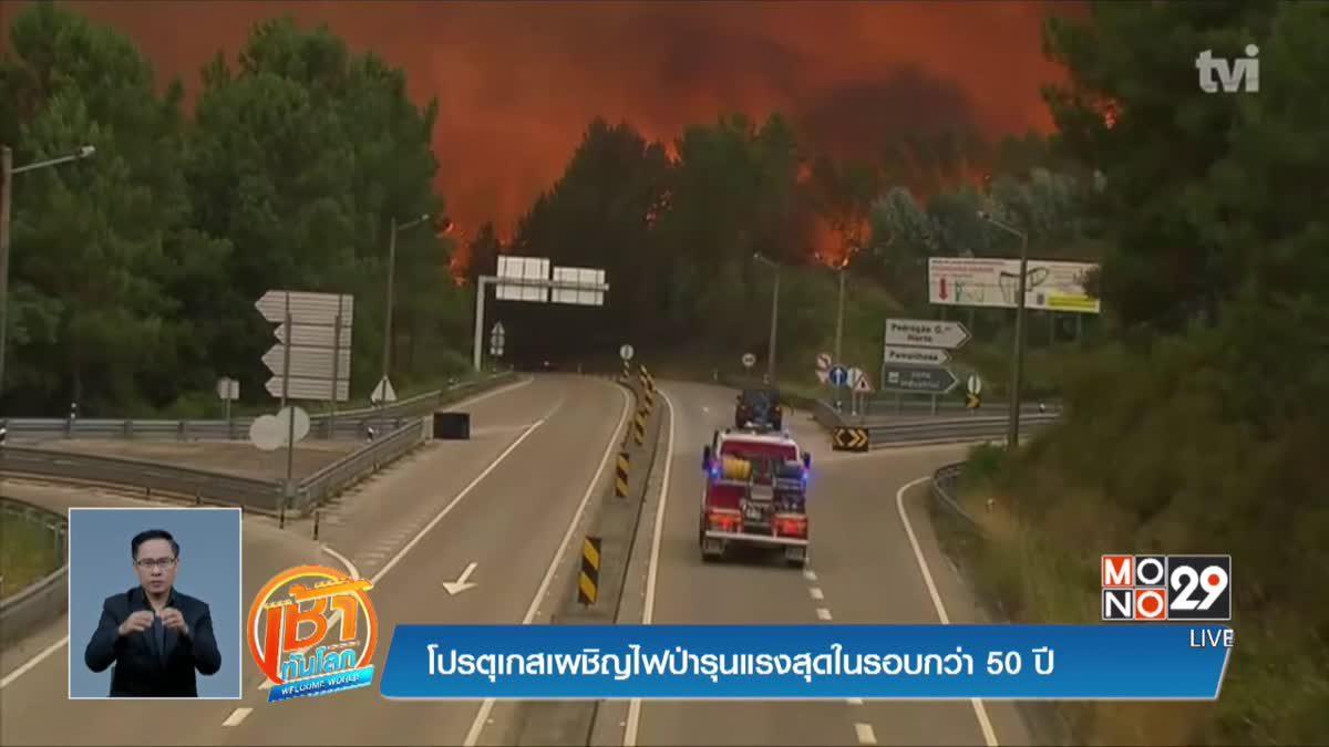 โปรตุเกสเผชิญไฟป่ารุนแรงสุดในรอบกว่า 50 ปี