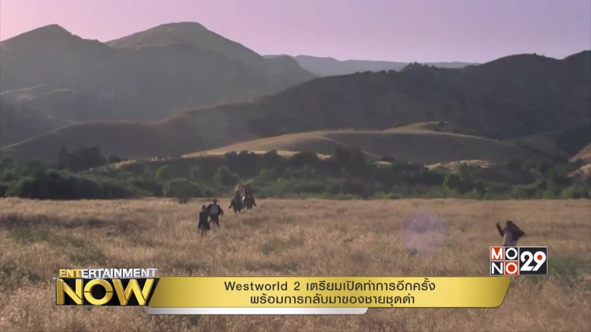 Westworld 2 เตรียมเปิดทำการอีกครั้ง พร้อมการกลับมาของชายชุดดำ