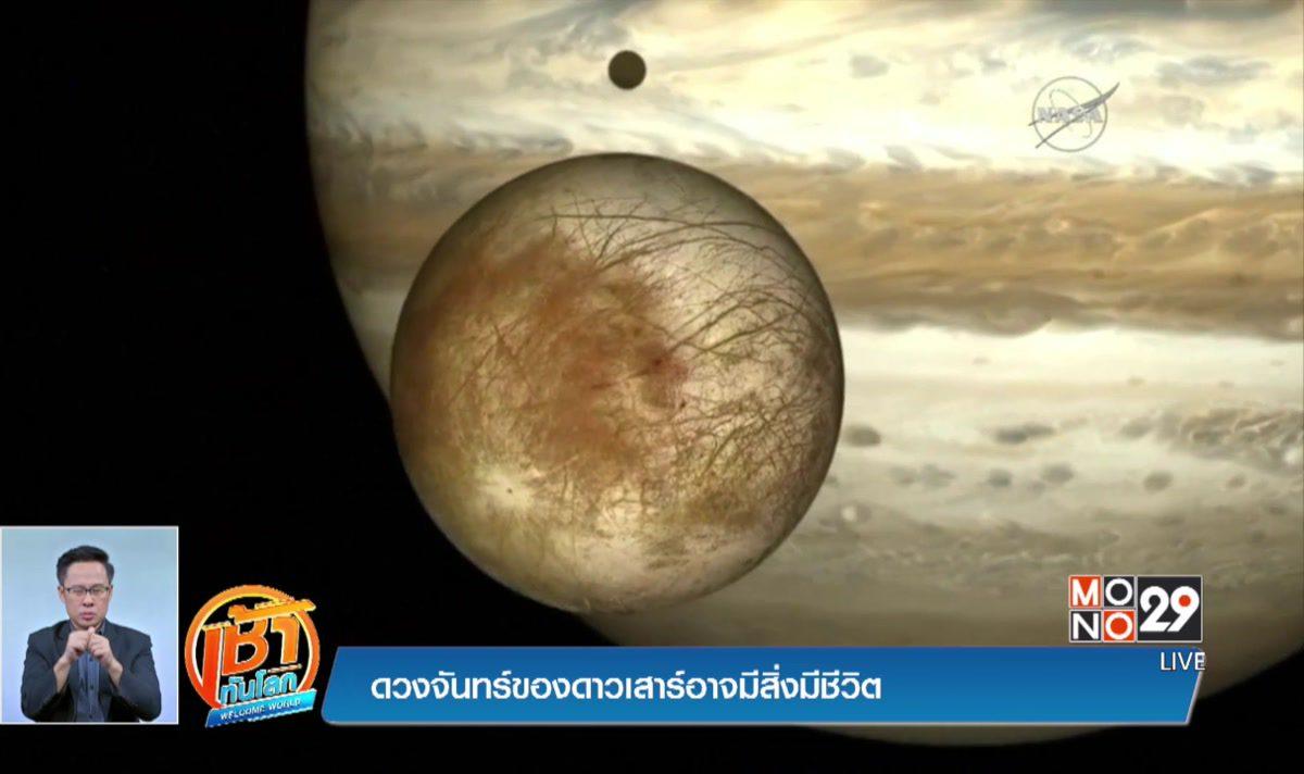 ดวงจันทร์ของดาวเสาร์อาจมีสิ่งมีชีวิต