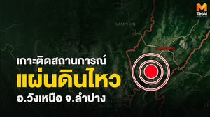 ซ้ำอีกระลอก! แผ่นดินไหวลำปาง 4.0 แมกนิจูด ลึกกว่า 1 กม.