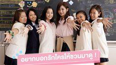8 เหตุผลที่อยากชวนมาดูหนัง Sunny วันนั้น วันนี้ เพื่อนกัน ตลอดไป