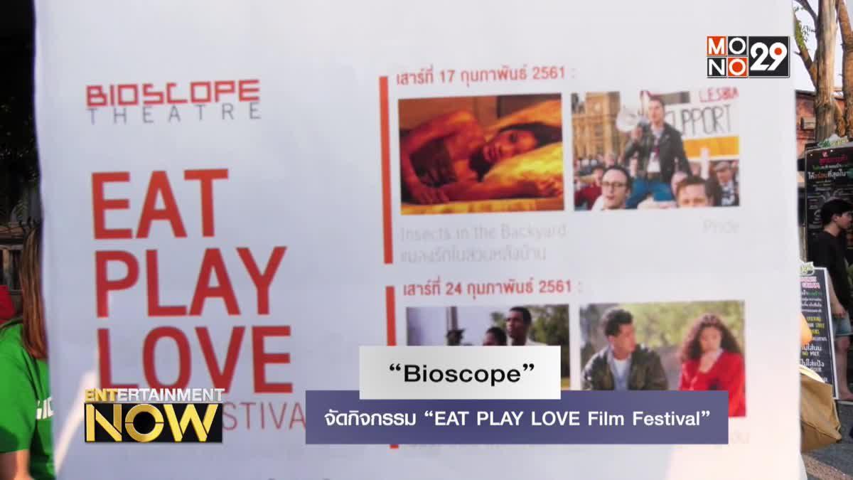 """Bioscope"" จัดกิจกรรม ""EAT PLAY LOVE Film Festival"""
