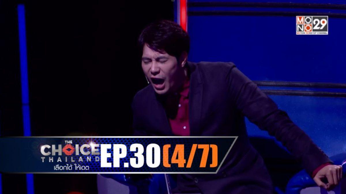 THE CHOICE THAILAND เลือกได้ให้เดต EP.30 [4/7]