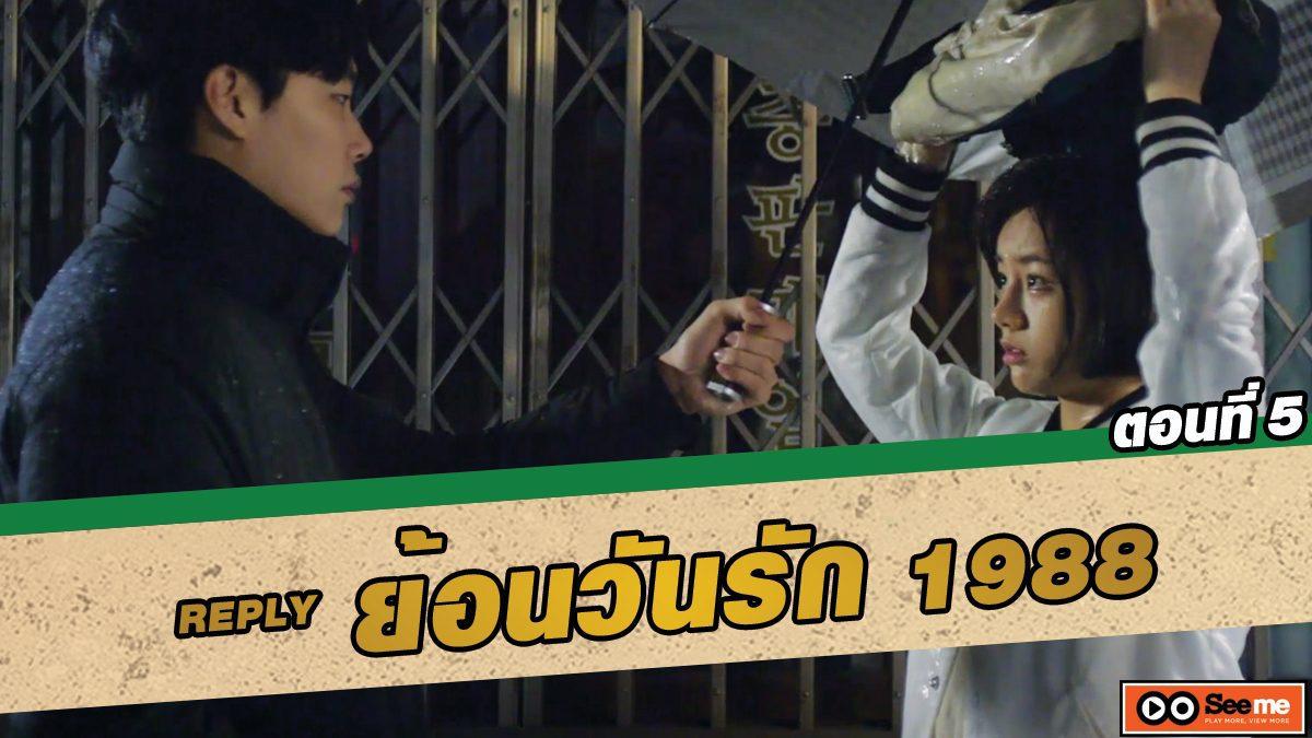 ย้อนวันรัก 1988 (Reply 1988) ตอนที่ 5 เธออย่ากลับบ้านดึกสิ [THAI SUB]