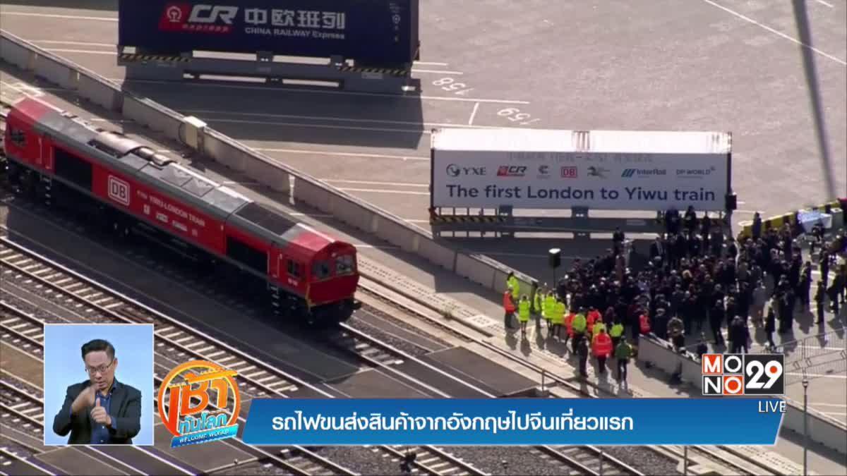 รถไฟขนส่งสินค้าจากอังกฤษไปจีนเที่ยวแรก