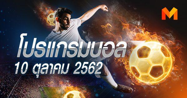 โปรแกรมบอล วันพฤหัสฯที่ 10 ตุลาคม 2562