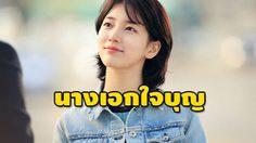 ซูจี บริจาคเงิน 20 ล้านวอน ช่วยเหลือแม่เลี้ยงเดี่ยว