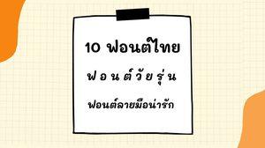 10 ฟอนต์ไทย ฟอนต์วัยรุ่น Fontลายมือน่ารัก โหลดฟรี
