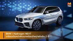 BMW i Hydrogen NEXT เตรียมเดินหน้าพัฒนาพร้อมจำหน่ายในอีก 2 ปี