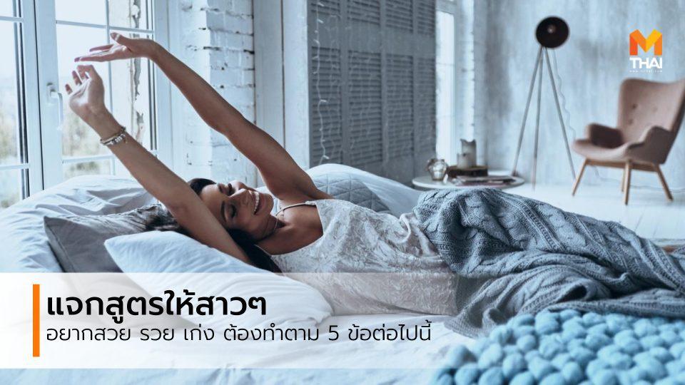 5 สิ่งที่ผู้หญิงสวย รวย เก่ง และมีความสุข ทำทุกวันตอนเช้า