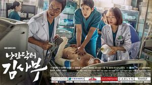 ซีรีส์เกาหลี Romantic Doctor, Teacher Kim