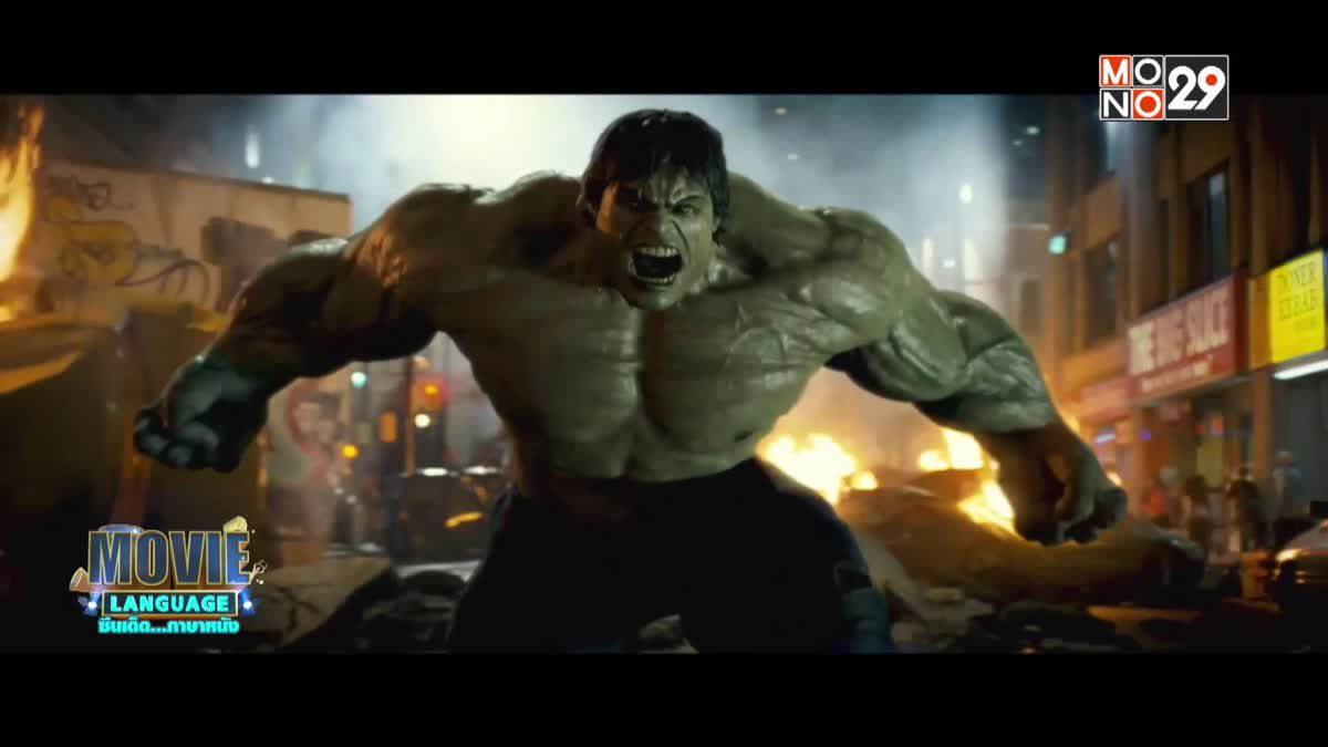 "Movie Language จากเรื่อง ""The Incredible Hulk : มนุษย์ตัวเขียวจอมพลัง"""